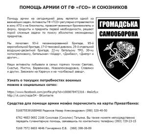 gso-pomosch-armii
