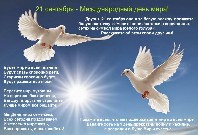 Поздравление с международным днём мира 453