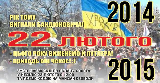 Так виглядало оголошення вийти 22 лютого 2015 року до Палацу Спорту у Харкові