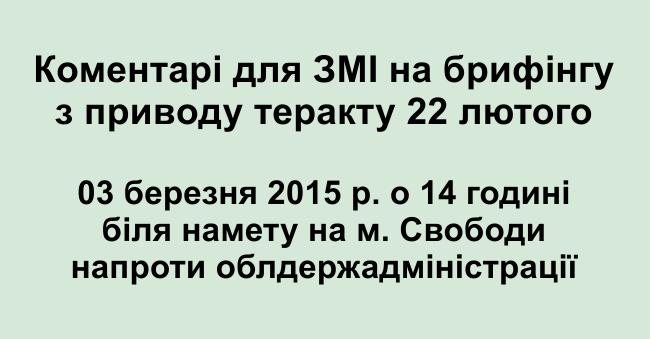 2015-03-bryfing