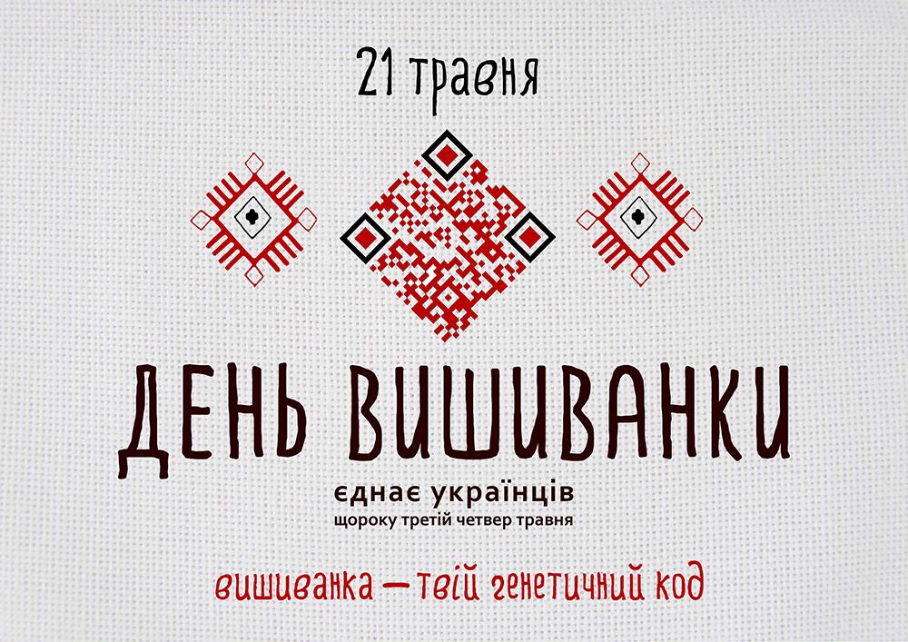 21 травня 2015 року – День вишиванки! Харківський Євромайдан запрошує всіх  приєднатися до Всеукраїнського флешмобу! 71ce77bc1b866