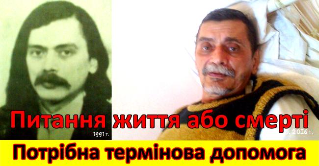 Врятуймо життя патріоту України Олександру Павленко