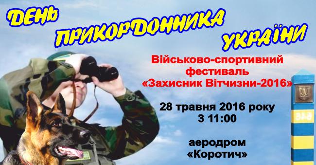28 травня 2016 року Святкуємо День Прикордонника України