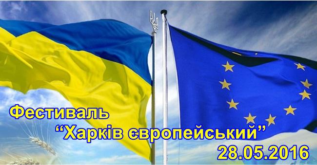 """Фестиваль """"Харків європейський"""". 28.05.2016"""