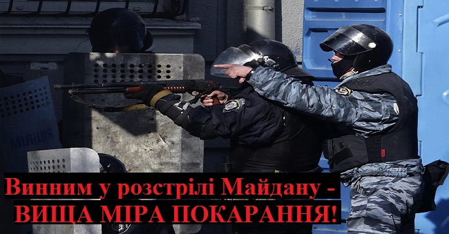 Interior ministry members aim their rifles during clashes with anti-government protesters in a street near the parliament in Kiev