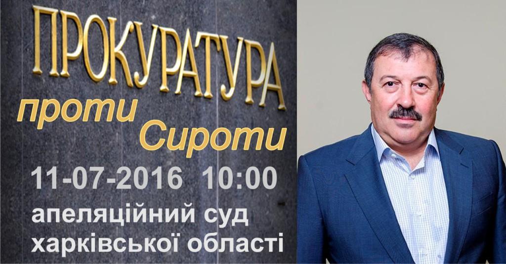 2016-07-11-syrota