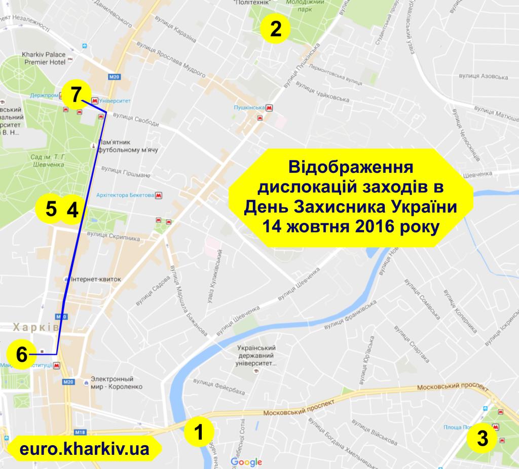 Відображення  дислокацій заходів в  День Захисника України 14 жовтня 2016 року