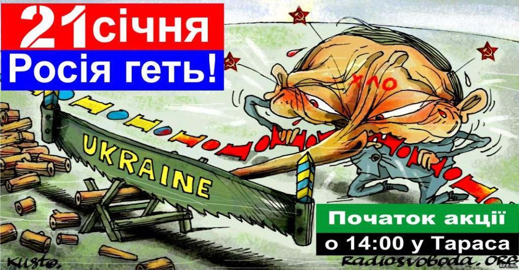 21-01-2017 Акція Росія геть!