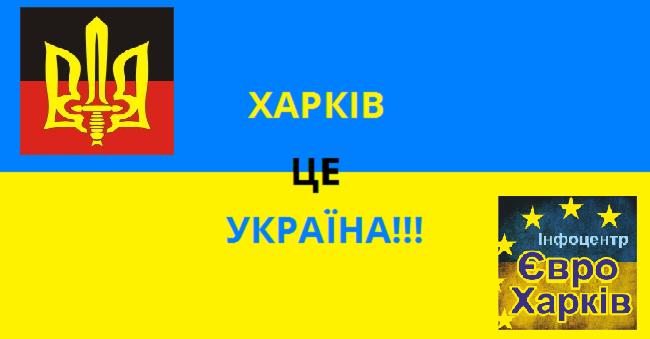 Харків- це Україна