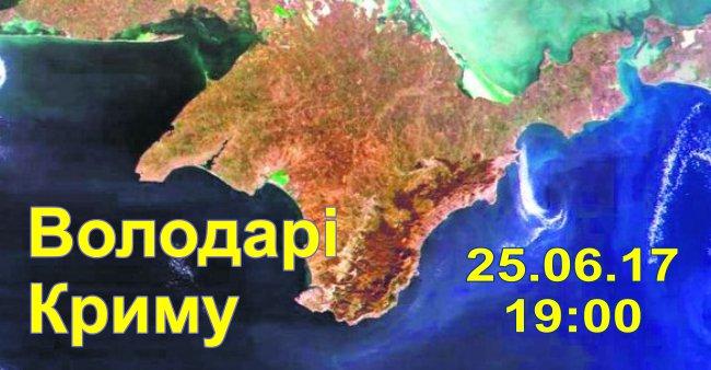 2017-06-25 Володарі Криму - історичний екскурс напередодні Дня кримськотатарського прапору