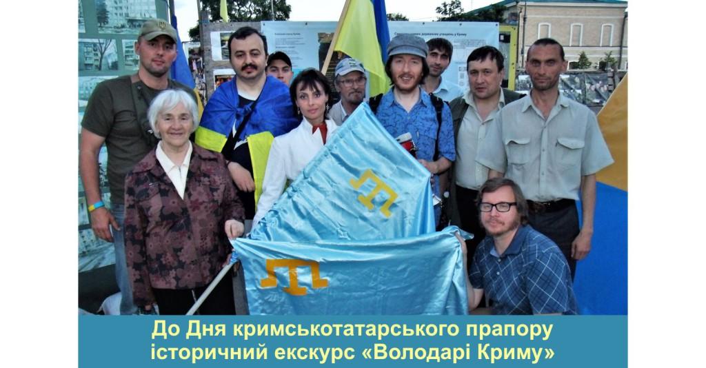 Володарі Криму – історичний екскурс напередодні Дня кримськотатарського прапору