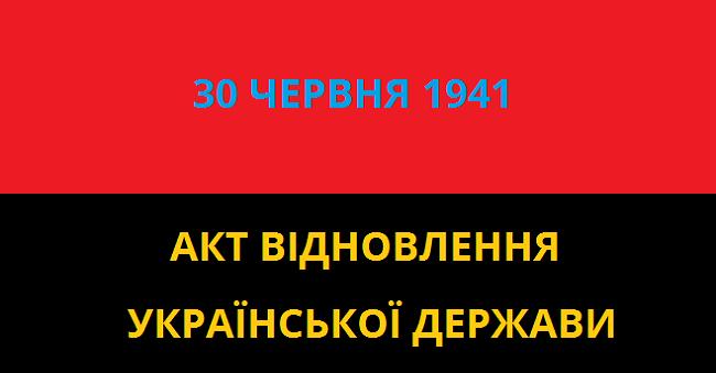 30.06.1941
