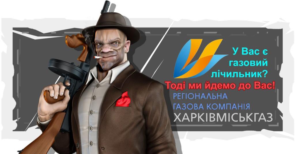 ПАТ «Харківміськгаз» газовий лічильник