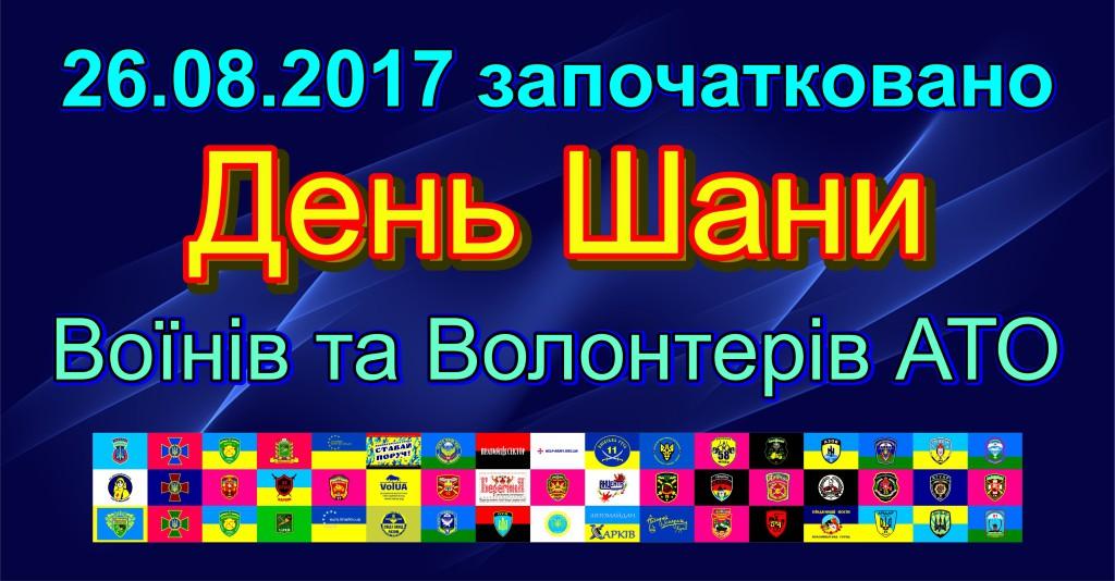 День Шани Воїнів та Волонтерів АТО
