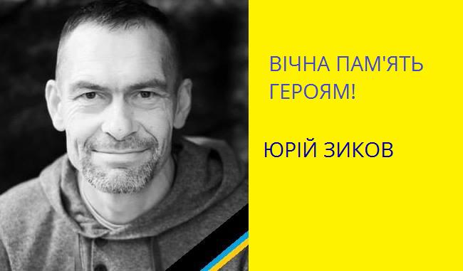 Юрій Зиков