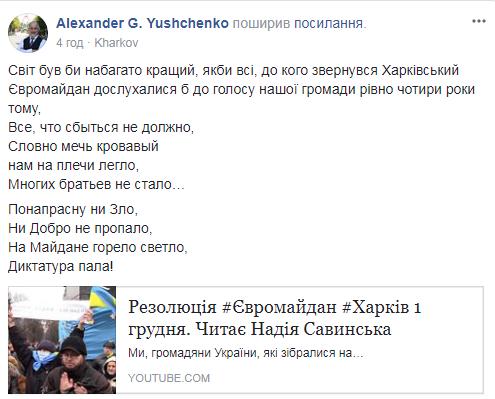 Yushchenko - 1.12.2013