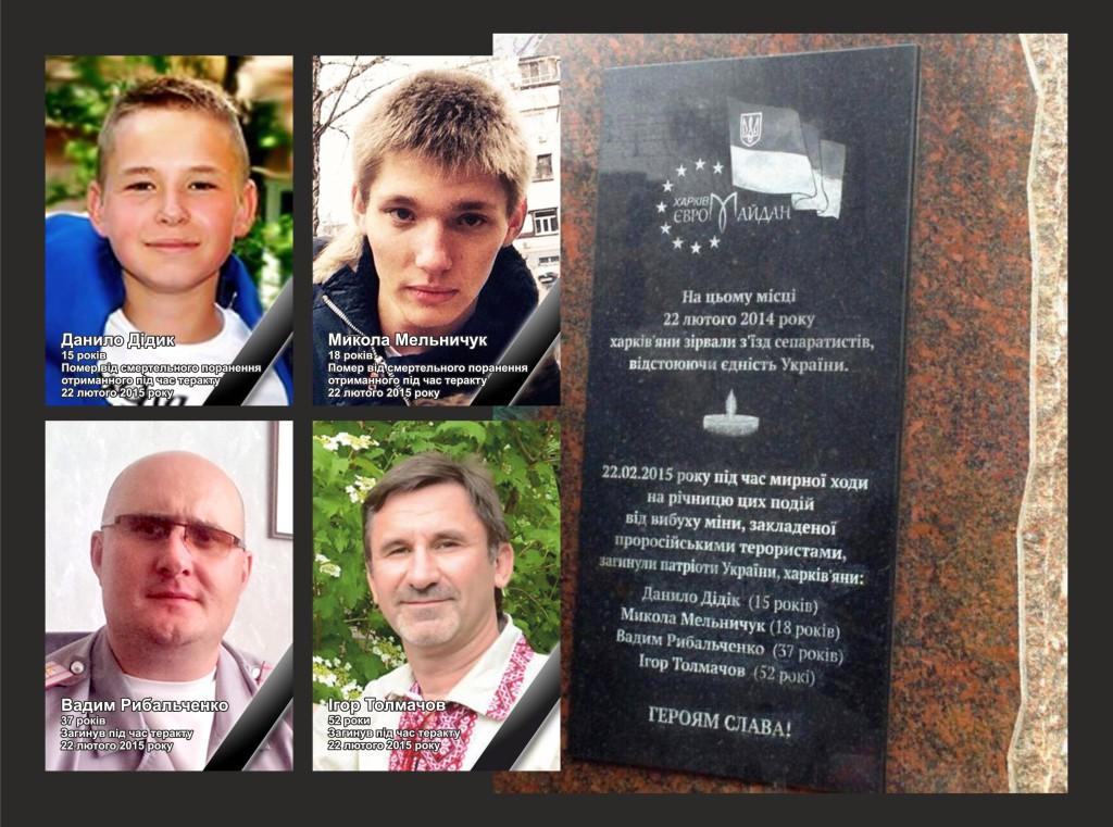 Фото загиблих під час теракту 22 лютого 2015 року Данило Дідик, Микола Мельничук, Вадим Рибальченко, Ігор Толмачов