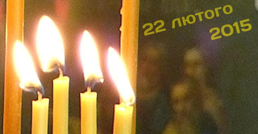 22 та 23 лютого 2018 пом'янули загиблих 22 лютого 2015 року