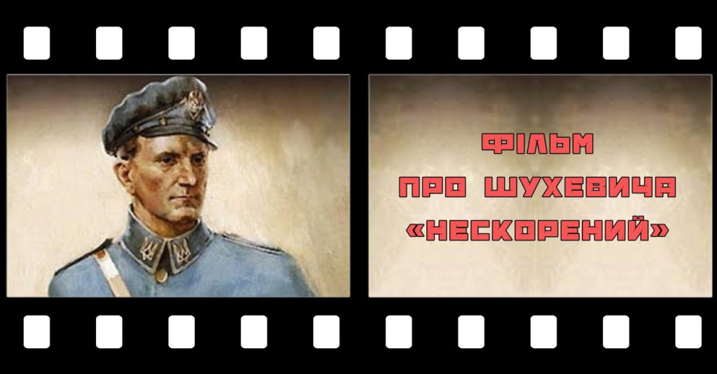 """Фільм про Шухевича """"НЕСКОРЕНИЙ"""""""