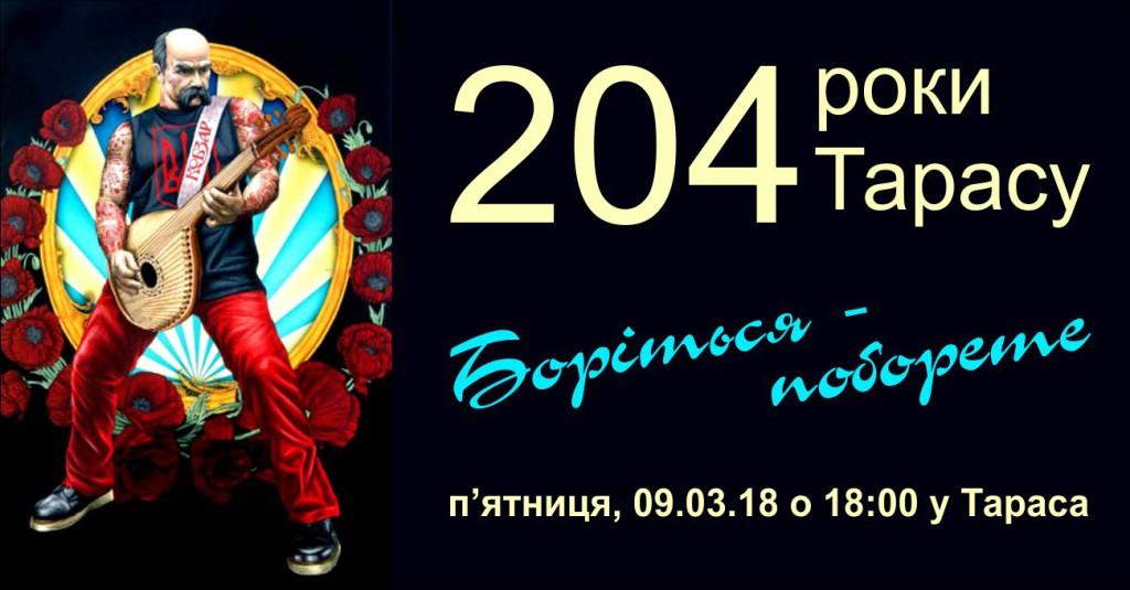204 роки Тарасу