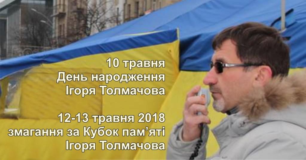 Ігор Толмачов