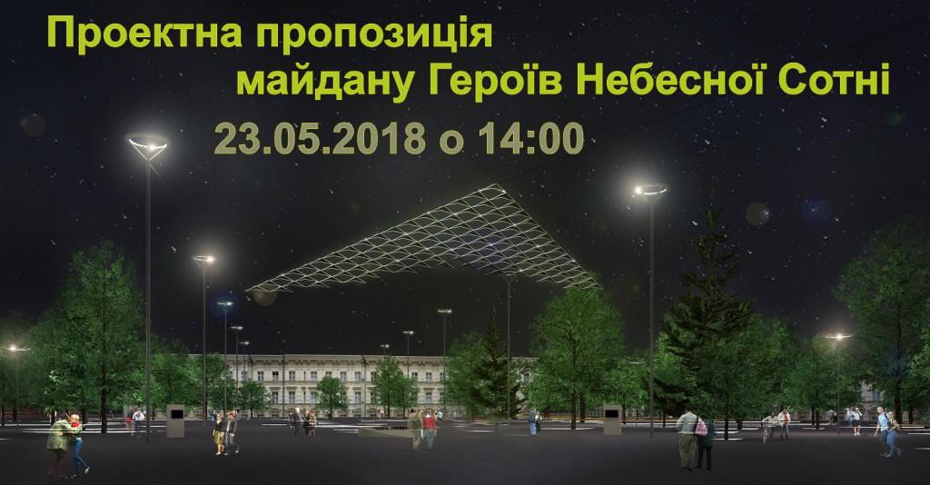 архітектурна концепція публічного простору майдану Героїв Небесної Сотні.