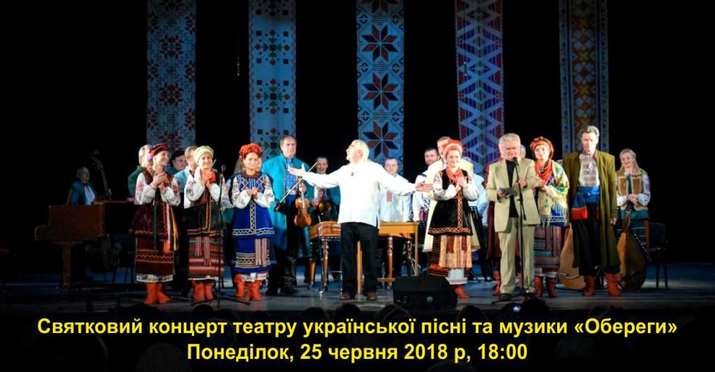 Святковий концерт театру української пісні та музики «Обереги», 25 червня 2018 р