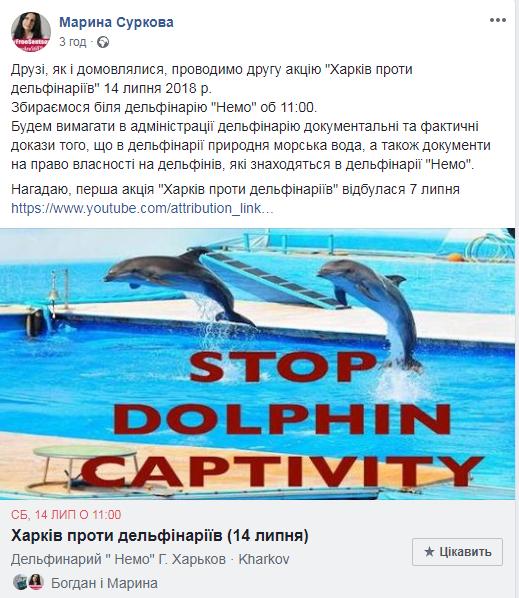 Марина Суркова - акція проти дельфінаріїв