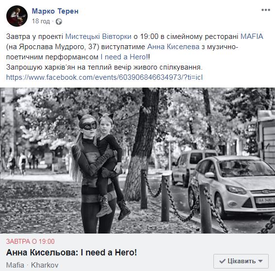 Марко Терен - Анна Кисельова