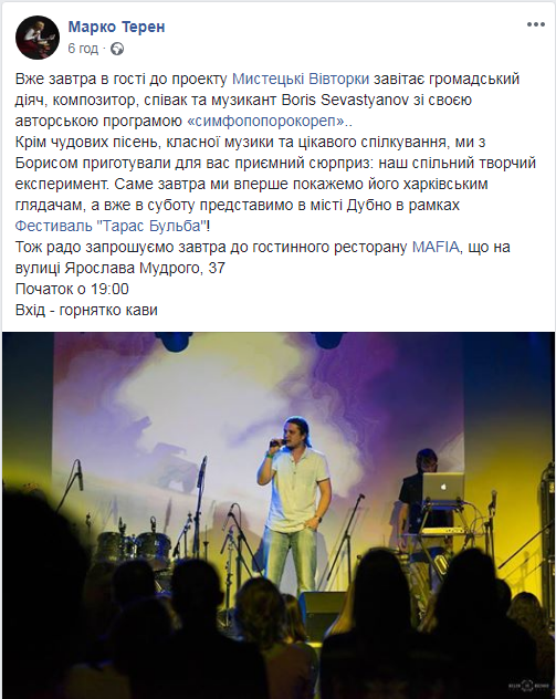Марко Терен - Борис Севастьянов