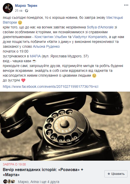 Марко Терен - Невигадані історії