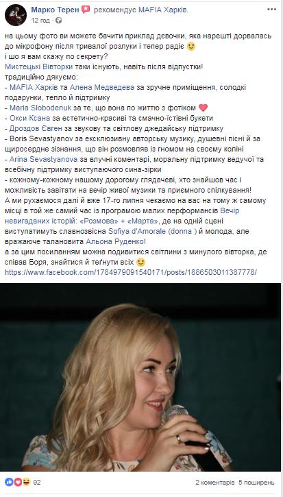 Марко Терен - про вечір Бориса Севастьянов