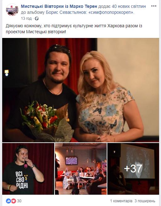 Мистецькі Вівторки - Борис Севастьянов