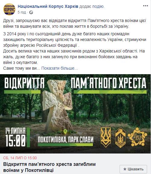 НК Харків - Пам'ятний Хрест