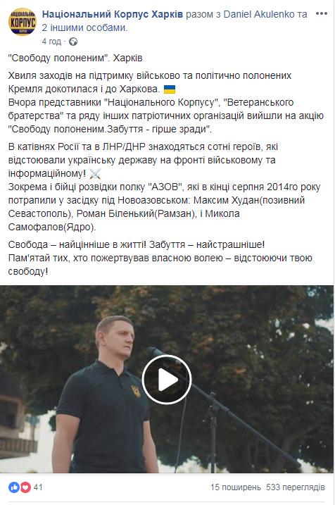 НК Харків - Свободу Полоненим
