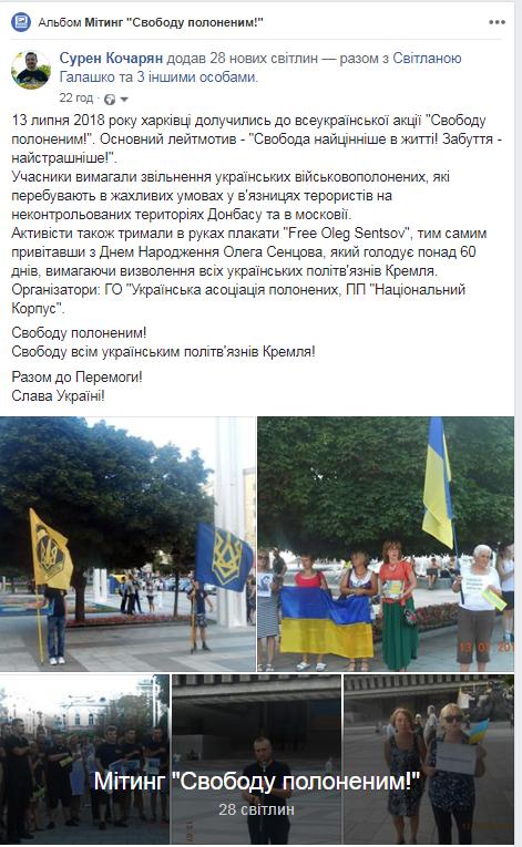 Сурен Кочарян - Свободу Полоненим