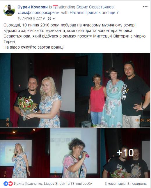 Сурен Кочарян - фотозвіт з музичного вечора Бориса Севастьянова