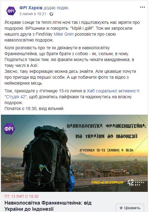 ФРІ Харків - Анонс
