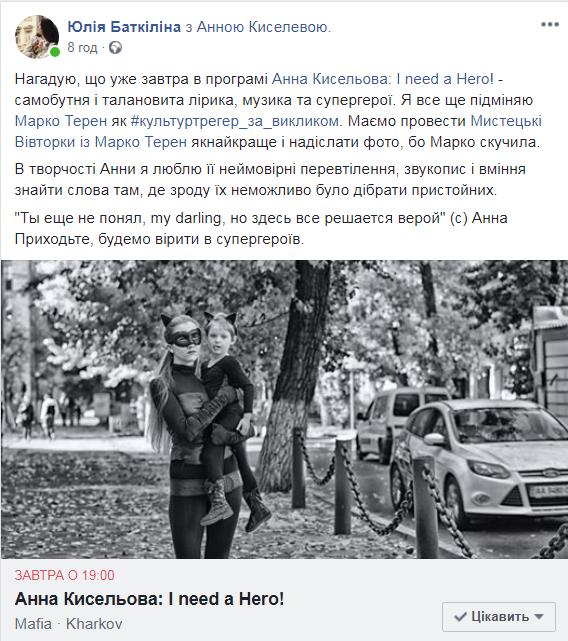 Юлія Батклінна - Анна Кисельова