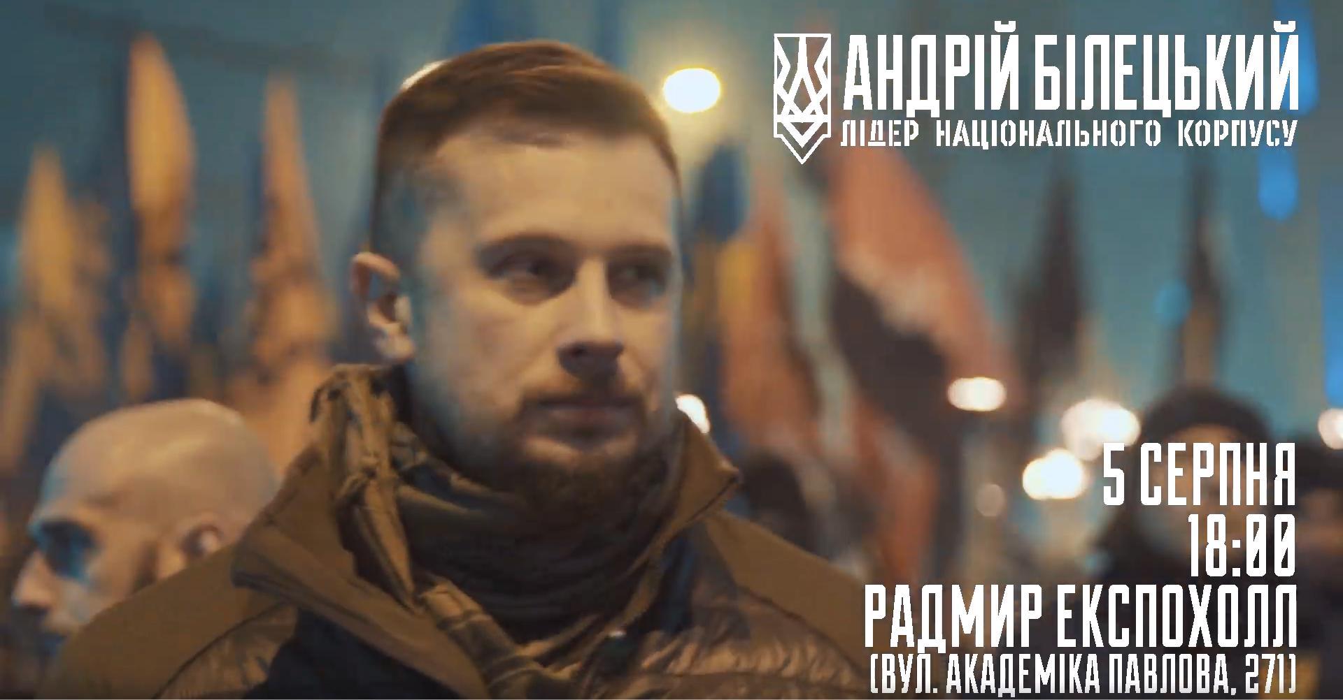 2018-08-05-Biletskyy