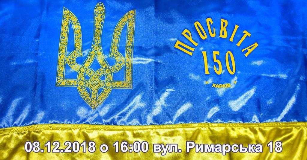 2018-12-08 150 років Просвіті