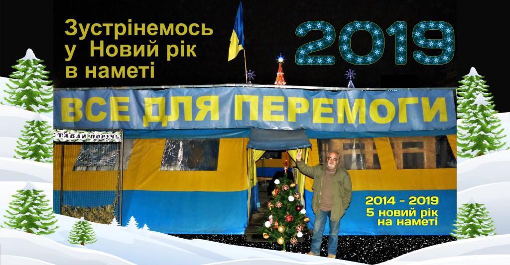 2018-12-31 Новий 2019 рік поруч з наметом ВСЕ ДЛЯ ПЕРЕМОГИ