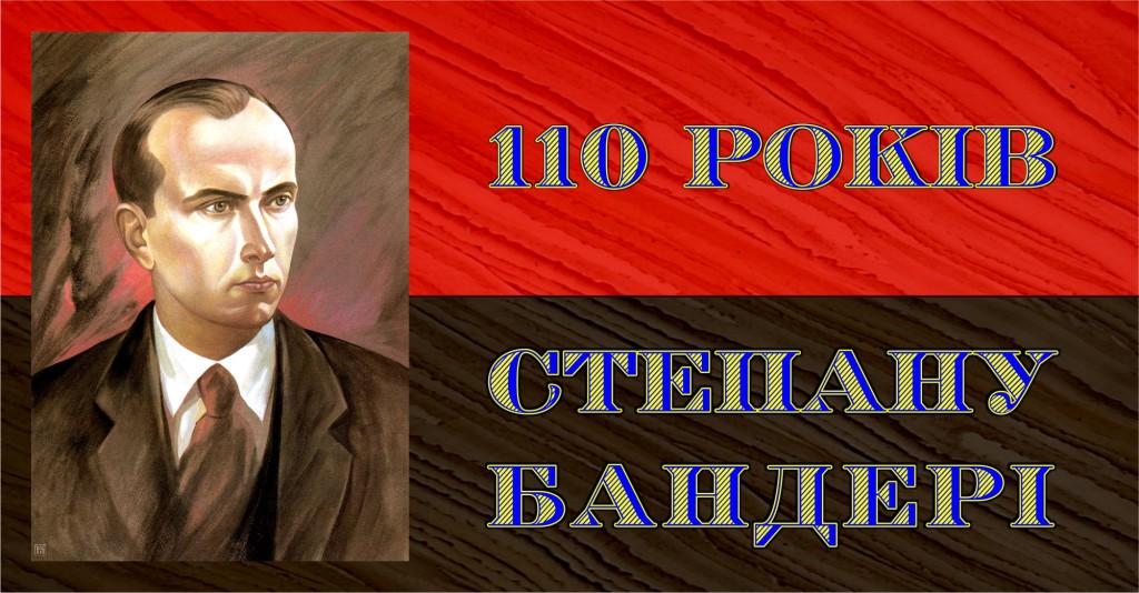 2019-01-01 110 років Степану Бандері