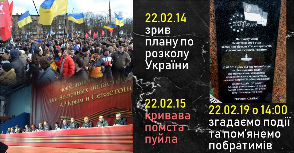 2019-02-22 22 лютого 2014 та 22 лютого 2015
