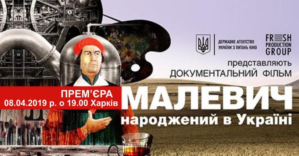 """2019-04-18- Прем'єра фільму """"Малевич"""" в арт-клубі """"Malevich"""""""