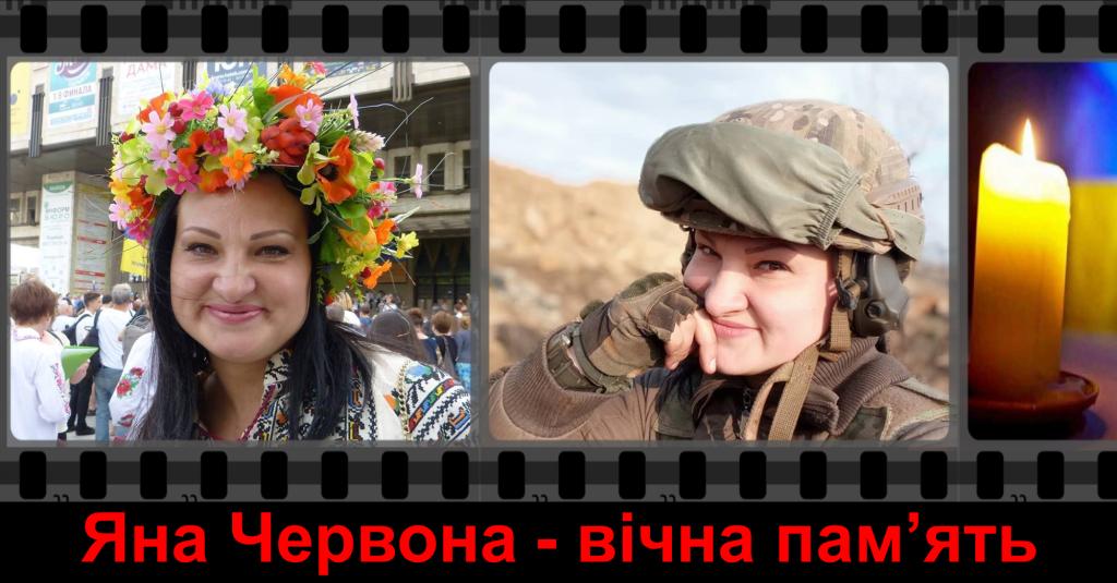 2019-04-04 Яна Червона - вічна пам'ять