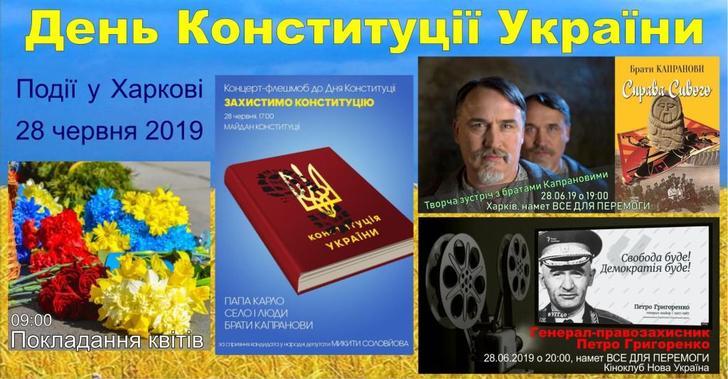 2018-06-28 перелік подій у Харкові на День Конституції України у 2019 році