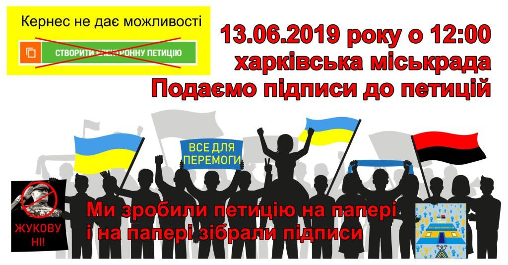 2019-06-12 Подання петицій по Жукову та намету ВСЕ ДЛЯ ПЕРЕМОГИ
