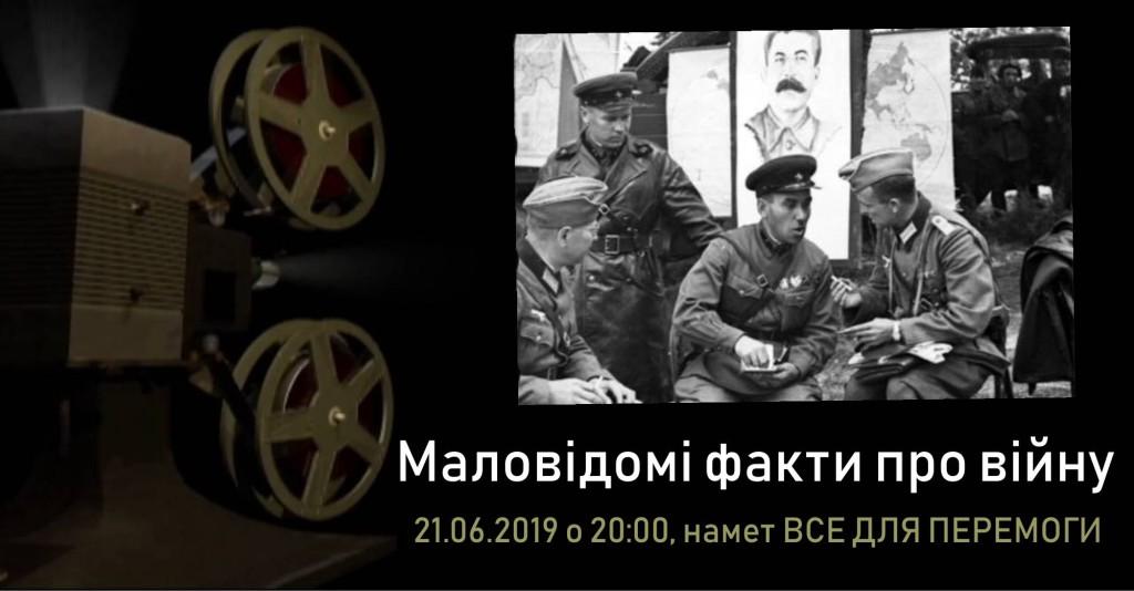 2019-06-21 Маловідомі факти про війну - кіноклуб
