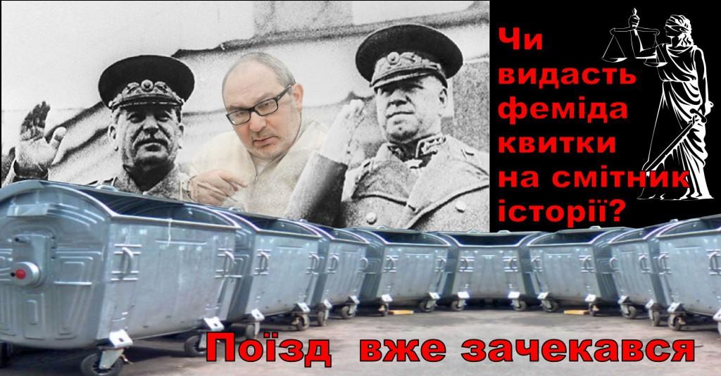 На чиїй стороні влада та феміда - Кернеса чи України?